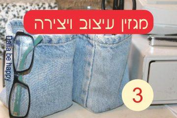 סלסלות מג'ינס